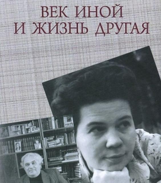 _Юлия Эйдельман, Век иной