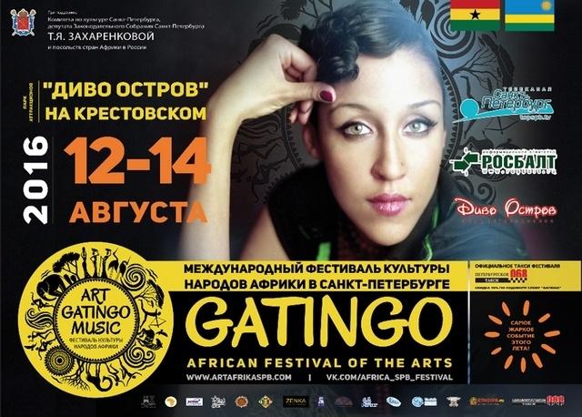 _Фестиваль Gatingo
