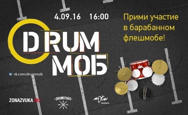 _drummob