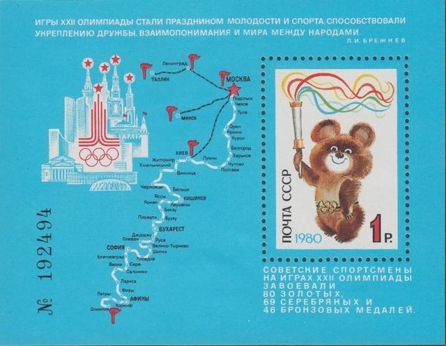 _олимпийская марка