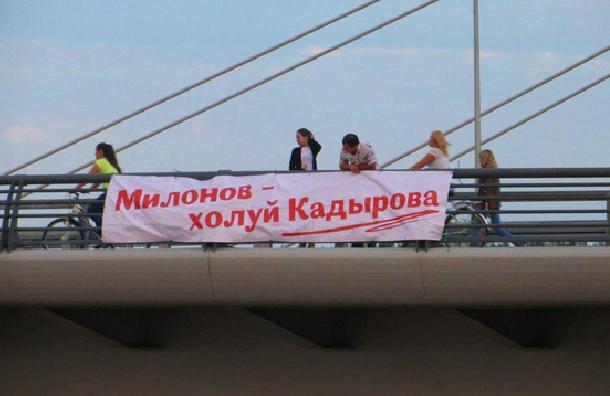 Плакат «Милонов — холуй Кадырова» повесили на мост через Дудергофку