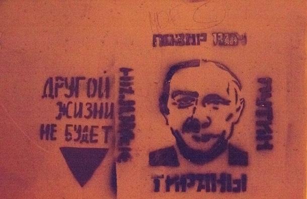 Протестные граффити появились в Петербурге к приезду Эрдогана