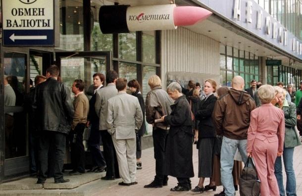 ЦБ: повторение августовского кризиса 1998 года невозможно