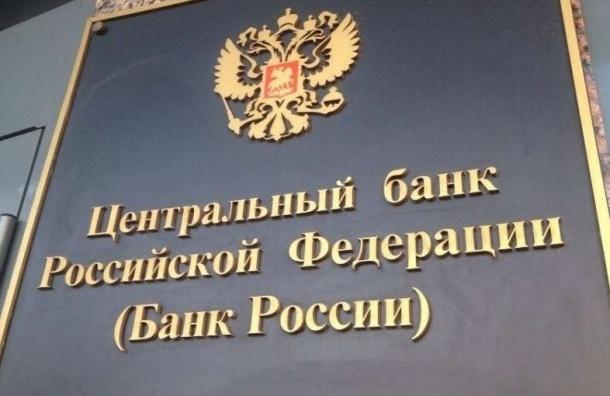 ЦБ отозвал лицензию у «Газстройбанка»
