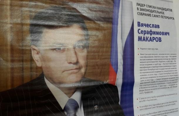Агитацию Макарова нашли в поликлиниках и школах Петербурга