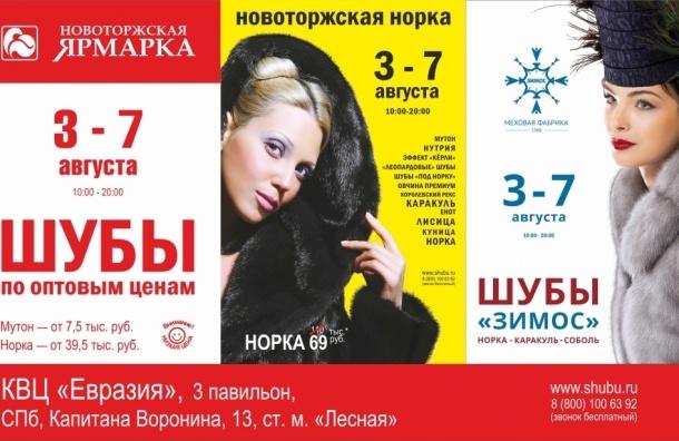 Шубы по оптовым ценам в КВЦ «Евразия»