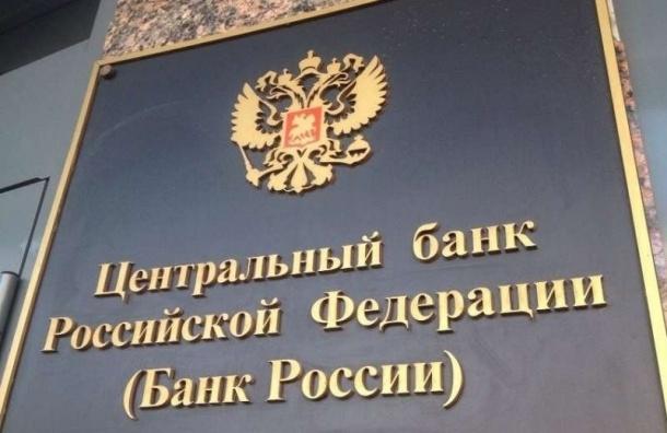 Центробанк отозвал лицензию у петербургского «Констанс-Банка»