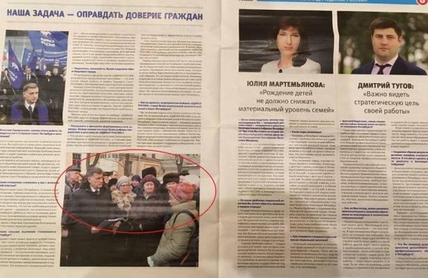 Пивоваров требует изъять тираж газеты «Единой России» с незаконным фото