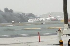 Самолет Emirates загорелся после посадки в Дубае
