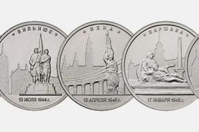 Банк России ответил на критику МИД Литвы монет с Вильнюсом
