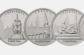 Власти Литвы возмущены появлением в России монет с Вильнюсом
