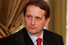 Нарышкин просит не винить «заокеанскую подлость» в проблемах России