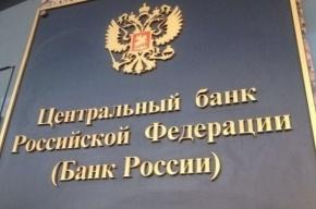 ЦБ России отозвал лицензию у «Байкал Банка»