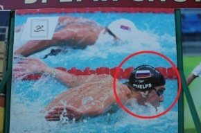 Майкла Фелпса в Благовещенске «записали» в российские чемпионы