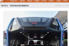 Портальный автобус испытали в Китае