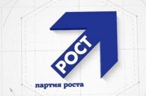 Пять кандидатов подали в суд на двух соперниц из «ПАРТИИ РОСТА»