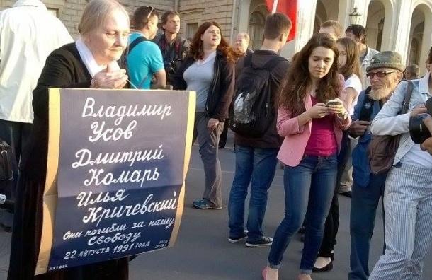 Двух человек задержали на акции, посвященной 25 годовщине августовскго путча
