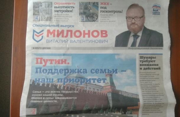 Милонов поддерживает семью цитатой разведенного президента