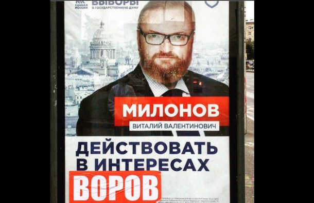 «Действовать в интересах воров»: плакаты Виталия Милонова «отредактировали»