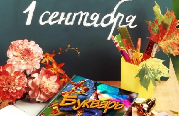День знаний в Петербурге впервые отпразднует 52 тысячи первоклассников