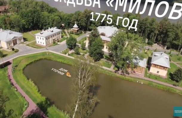 Навальный показал дачу Медведева на 80 гектарах