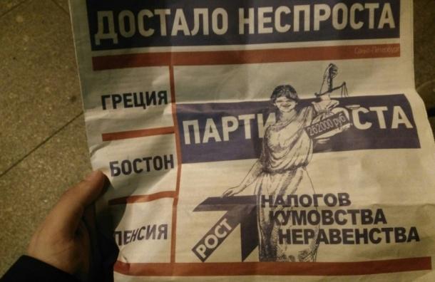 «Черную агитацию» против «ПАРТИИ РОСТА» задержали в Петербурге