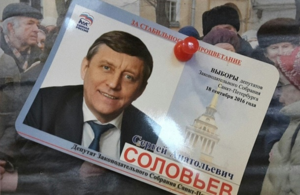СМИ: Депутат Соловьев обещал избрание в муниципалитет за доллары