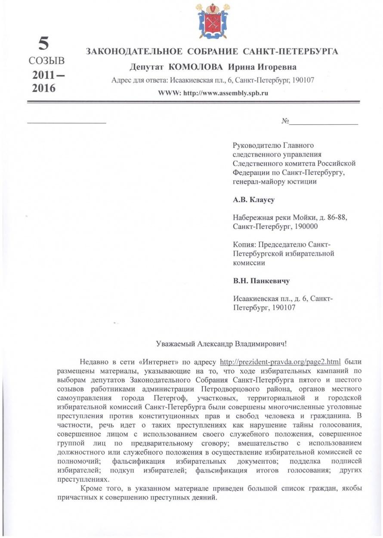 комолова-СК