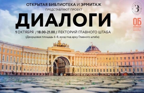 «Диалоги» возвратятся в Российскую Федерацию ипройдут вЭрмитаже