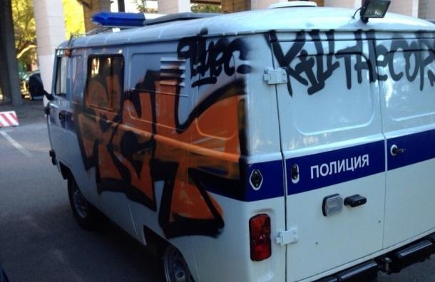 Граффитисты «развлеклись» с полицейской машиной на проспекте Непокоренных