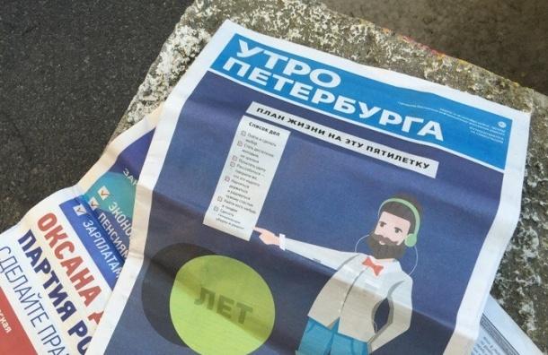 «Черная агитация» против Милонова задержана в Московском районе