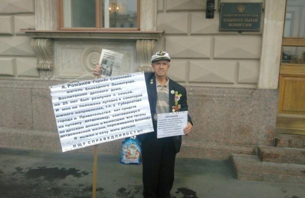 Первое заседание парламента активисты встретили пикетами у Мариинского дворца