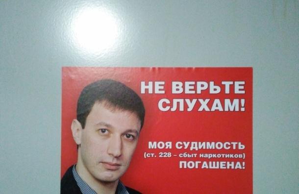 Криминальное прошлое нашли у 150 кандидатов в Госдуму