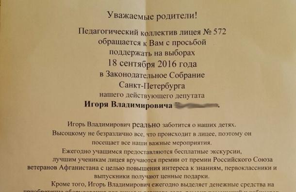 Депутат Высоцкий не знает, что за него агитируют в школах