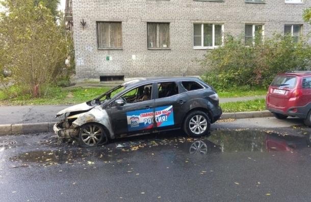 Автомобиль с агитацией за «Единую Россию» сгорел в Петербурге