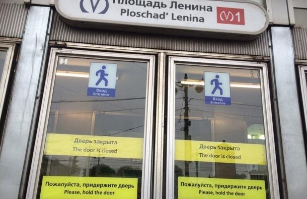 Станция метро «Площадь Ленина» закрыта для пассажиров
