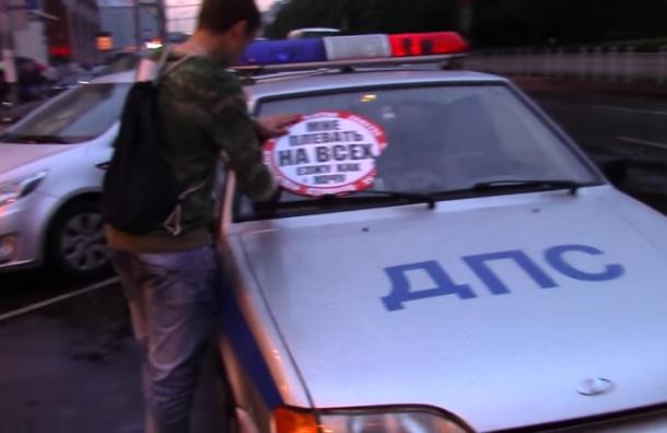 Активисты «СтопХам» наказали за неправильную парковку полицейских