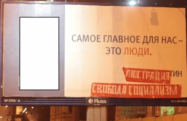 Левые активисты атаковали предвыборные билборды