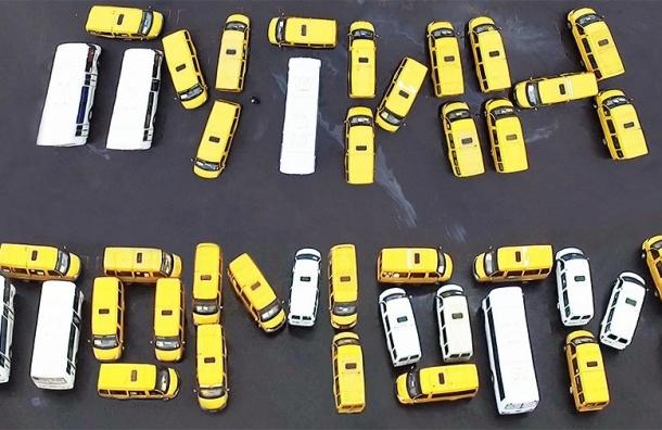 Водители в Старом Осколе выложили из автобусов надпись «Путин, помоги!»