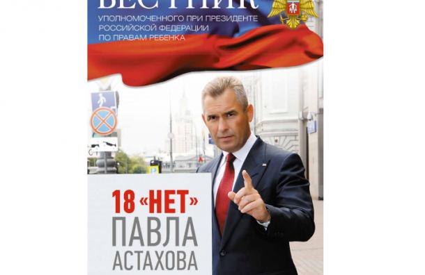 Астахов оккупировал сайт детского омбудсмена
