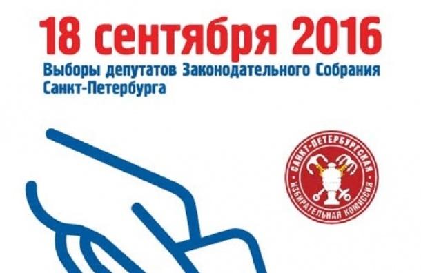 Участки для голосования по выборам депутатов ЗакСа и Госдумы открылись в Петербурге