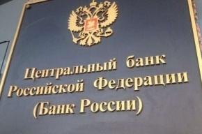 ЦБ планирует разделить банки на федеральные и региональные