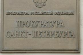 Петербургские прокуроры остались без выходных из-за проверки