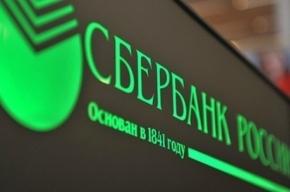 Сбербанк получил рекордную прибыль с момента основания за 8 месяцев текущего года