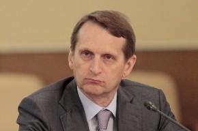 Нарышкин: объединять Петербург и Ленобласть «пока несвоевременно, пока рано»