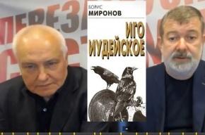 Кобринский: В кампании «ПАРНАСа» участвует антисемит Миронов
