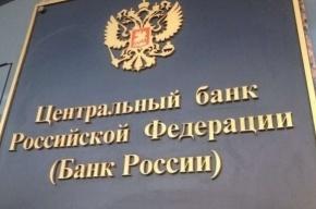 ЦБ отозвал лицензию у «Выборг-банка»