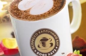 СМИ: сеть «Кофе Хауз» закрывает в Петербурге кофейни по двум причинам