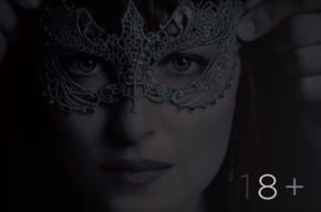Трейлер «На 50 оттенков темнее» побил рекорды в YouTube