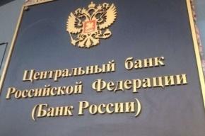 ЦБ лишил лицензии банки РКБ, Росинтербанк, Финпромбанк